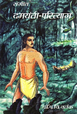 Sangit Damayanti Parityag