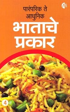 Paramparik Te Adhunik Bhatache Prakar