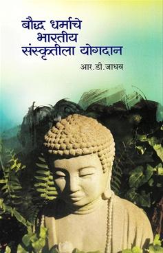 Bouddha Dharmache Bhartiya Sanskrutila Yogdan