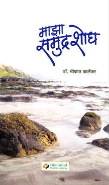 Maza Samudra Shodh