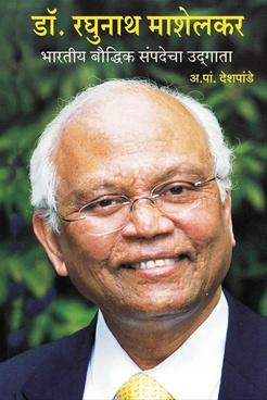 Dr. Raghunath Mashelkar