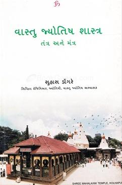 Vastu Jyotish Shastra Tantra Va Mantra ( Gujarati)