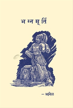 Bhagnamurti