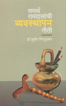 Samarth Ramdasanchi Vyavasthapan Niti