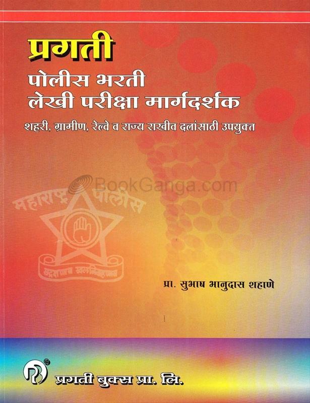 पोलीस भरती लेखी परीक्षा मार्गदर्शक