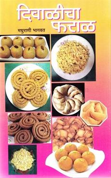 Diwalicha Faral