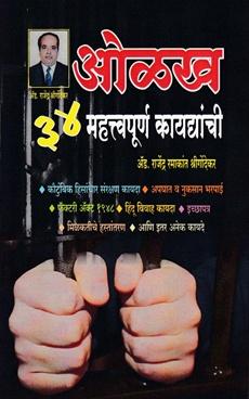 Olakh 34 Mahatvapurna Kayadyanchi