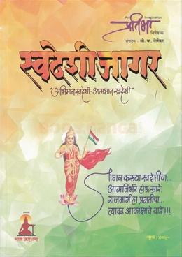 Swadeshi Jagar Diwali 2020