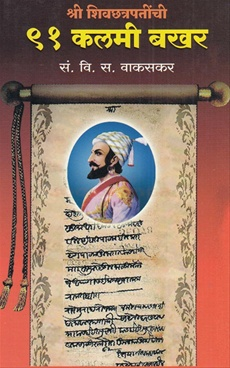 Shri Shiv Chatrapatinchi 91 Kalami Bakhar