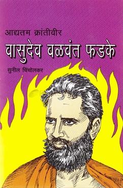 Adyatam Krantivir Vasudev Balvant Phadake