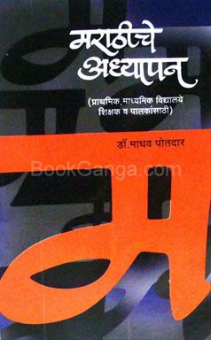 Marathiche Adhyapan
