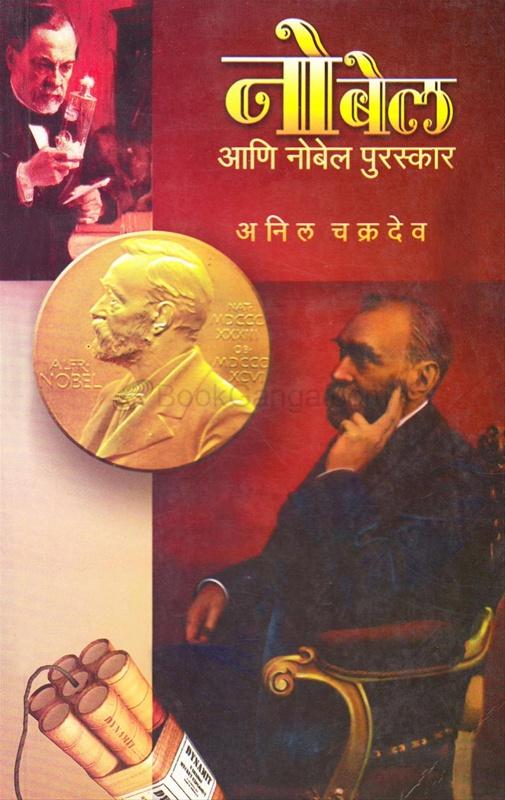 नोबेल आणि नोबेल पुरस्कार