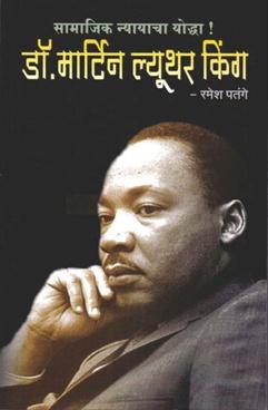 Samajik Nyayacha Yoddha Dr. Martin Luther King