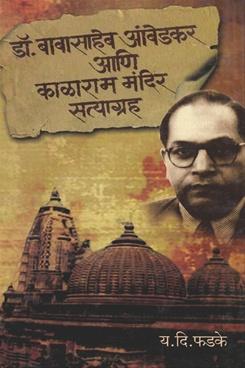 Dr. Babasaheb Ambedkar Ani Kalaram Mandir Satyagrah