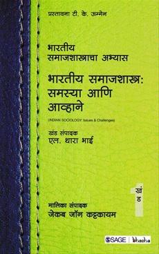 Bharatiya Samajshastra Samasya Ani Avhane
