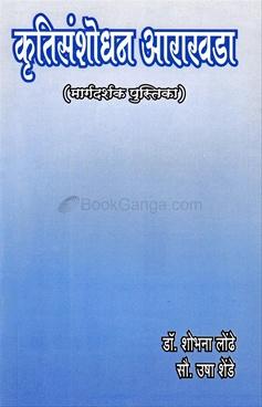 Krutisanshodhan Arakhada