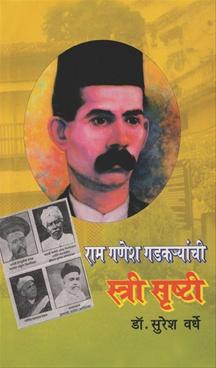 Ram Ganesh Gadkaryanchi Stri Srushti