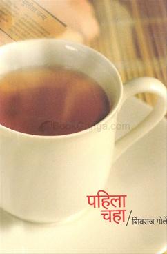 Pahila Chaha