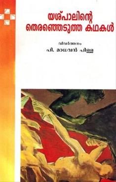 YASHPAL KI SHARESTH KAHANIYAN
