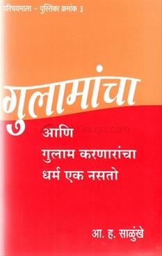 Gulamancha ani Gulam Karnaranchsa Dharm Ek Nasto