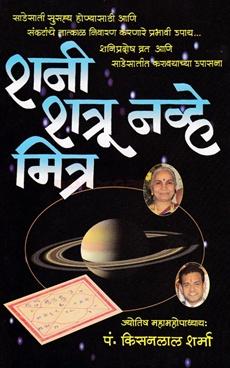 Shani Shatru Navhe Mitra