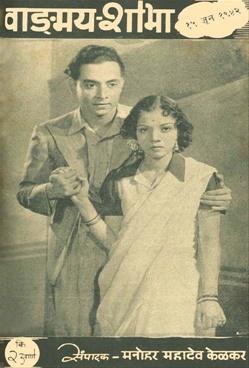 वाङ्मय शोभा ( जून १९४२ )