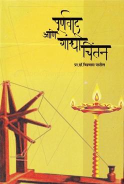 Purnvad Ani Gandhi Chintan