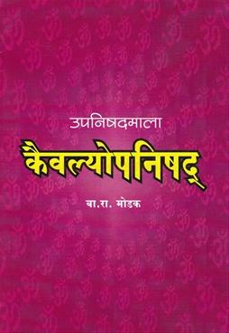 Kaivalyopanishad
