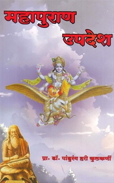 Mahapuran Updesh