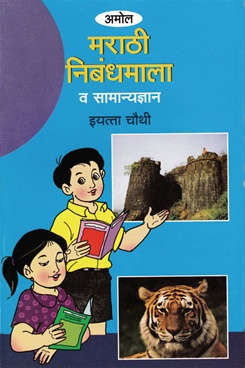 Marathi Nibandhmala Va Samanyadnyan (Chothi)