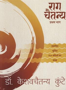 Rag Chaitanya bhag 1