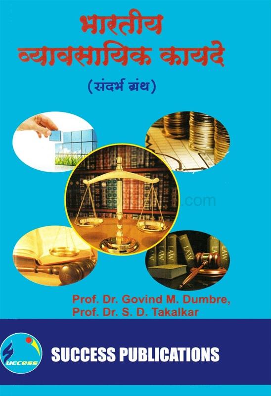 भारतीय व्यावसायिक कायदे
