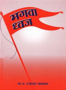 Bhagava Dhvaj