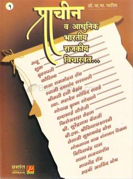 Prachin Va adhunik Bhartiya Rajkiya Vicharvant Bhag 1