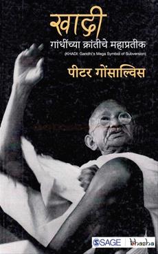 Khadi Gandhinchya Krantinche Mahapratik