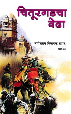 Chiturgadacha Vedha