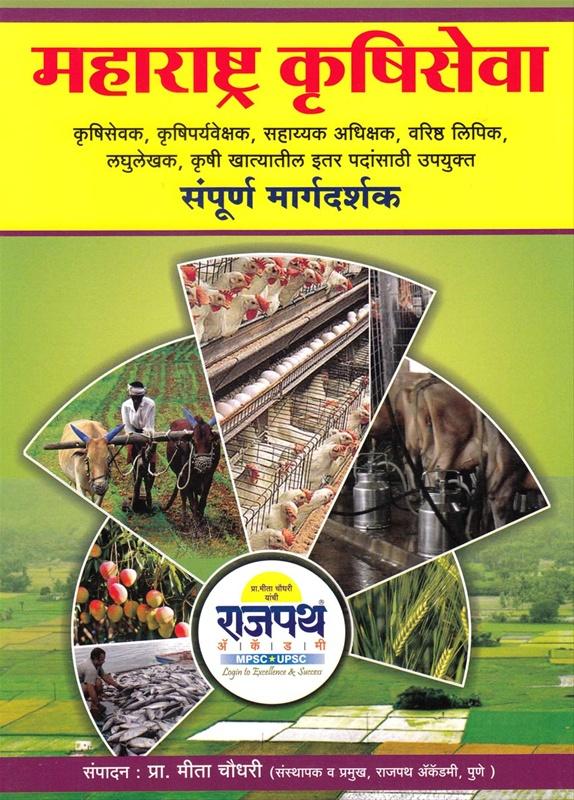 महाराष्ट्र कृषिसेवा संपूर्ण मार्गदर्शक