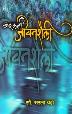 Badalati Jivanshaili