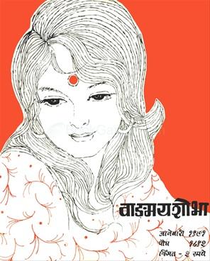 Vangmay Shobha ( January 1971)