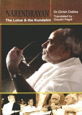Narendrayan (English)