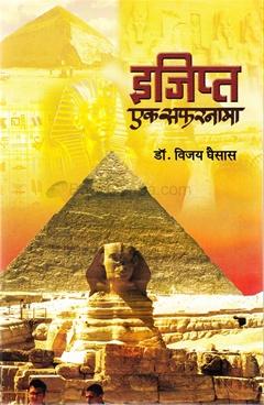 Egypt Ek Safarnama