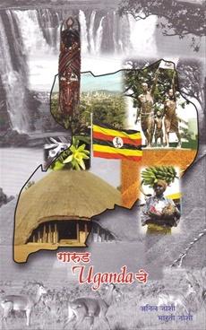 Garud Uganda che