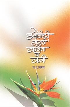 Sathottari Marathi Kavita Va Kavi