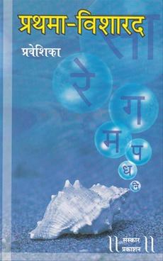 Prathama Visharad Bhag 1 (Praveshika) Hindi