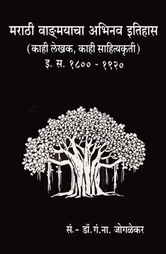 Marathi Vangmayacha Abhinav Itihas