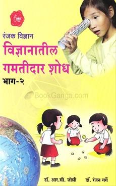 Vidnyanatil Gamatidar Shodh Bhag - 2
