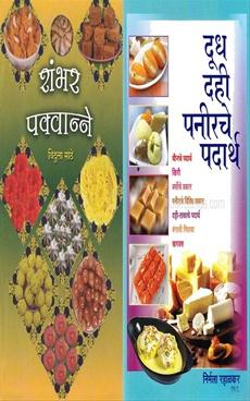 Shambhar Pakvanne + Dudh Dahi Panirche Padarth