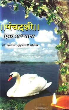 Panchdashi Ek Abhyas