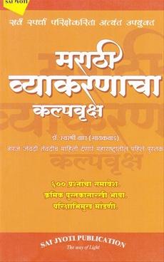 Marathi Vyakranacha Kalpvrukh