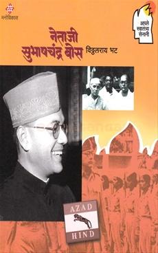Netaji Subhashchandra Bos